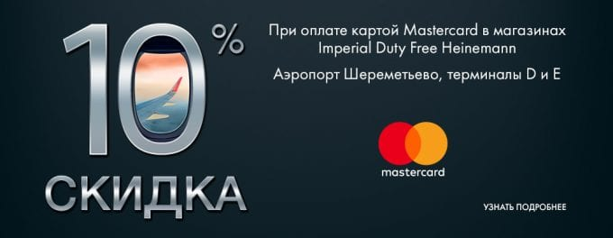 SAVE: 10% off duty-free shopping at Moscow Sheremetyevo Duty Free with Mastercard