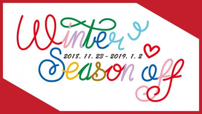 SAVE in Seoul: Lotte Duty Free's Winter Season Sale gets started