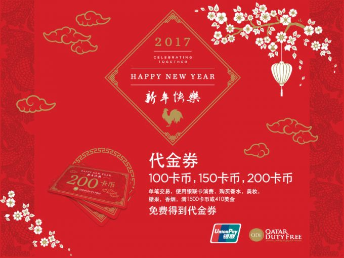 Qatar Duty Free & China UnionPay International celebrate Chinese New Year with gifts for travellers