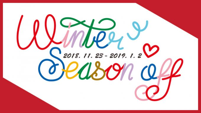SAVE in Seoul: Lotte Duty Free's Winter Season Sale gets started