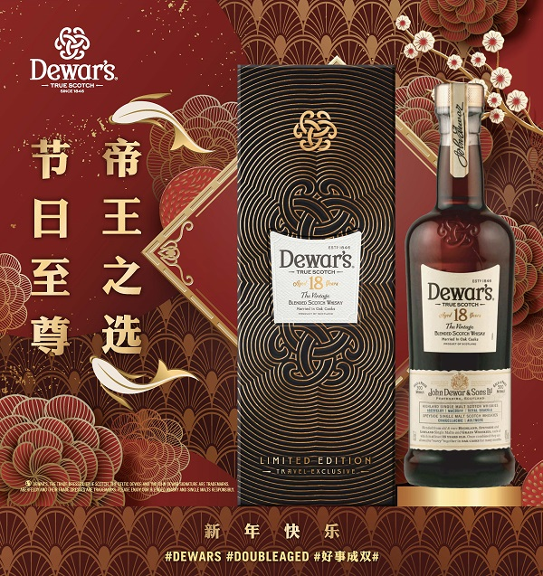 DEWAR'S marks Chinese New Year with limited edition 18YO Travel Exclusive