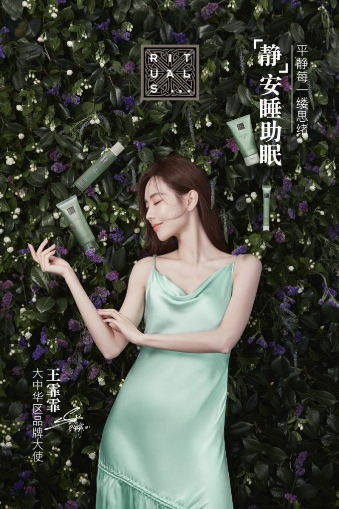 Rituals Cosmetics appoints Wang Feifei as brand ambassador to celebrate the 'Art of Soulful Living'